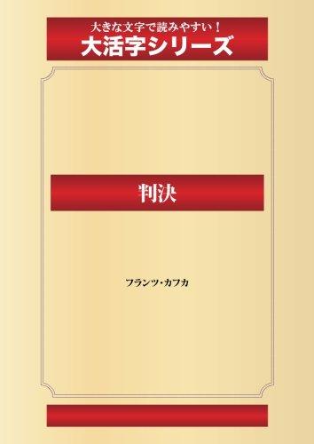 判決(ゴマブックス大活字シリーズ)