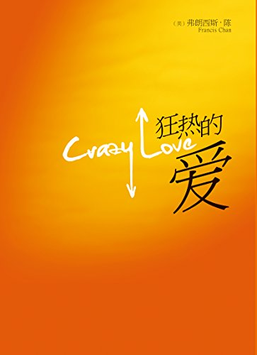 Francis Chan - Crazy Love (Simplified Chinese): Overwhelmed by a Relentless God (Chinese Edition)