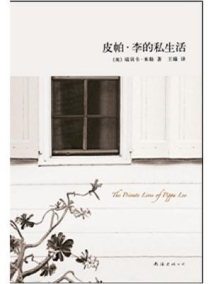 The Private Lives of Pippa Lee (Chinese Edition)