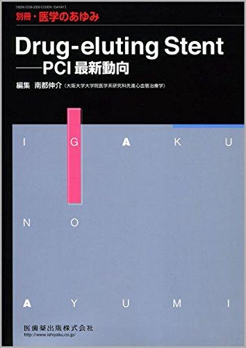 別冊「医学のあゆみ」Drug-eluting Stent PCI最新動向
