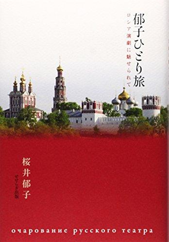 郁子ひとり旅―ロシア演劇に魅せられて