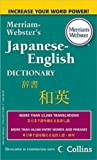 Merriam-Webster's Japanese-English Dictionary (English and Japanese Edition)