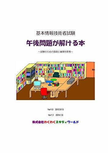 基本情報技術者試験 午後問題が解ける本: ~試験のための国語と論理的思考~
