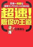 「超速!販促の王道」佐藤 昌弘