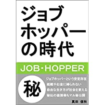 The era of job hoppers (Japanese Edition)