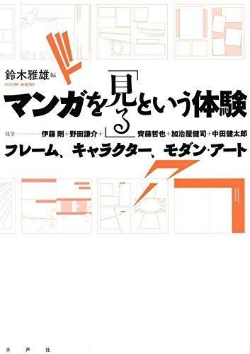 """Manga o """"miru"""" to iu taiken : furēmu, kyarakutā, modan āto PDF"""