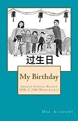 My Birthday: Graded Chinese Reader: HSK 2 (300-Word Level) -  Black & White edition