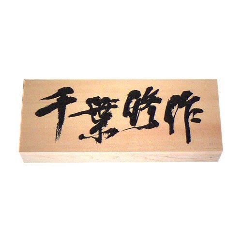 木製表札  木(木曽ひのき) かすれ文字表札 B01DTS053Q 11880