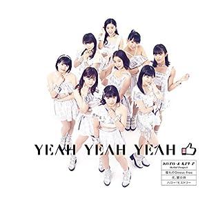 YEAH YEAH YEAH/憧れのStress-free/花、闌の時【通常盤F つばきファクトリー盤】