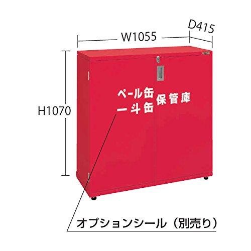 一斗缶保管庫 KU-ITKND B00DDF78QI