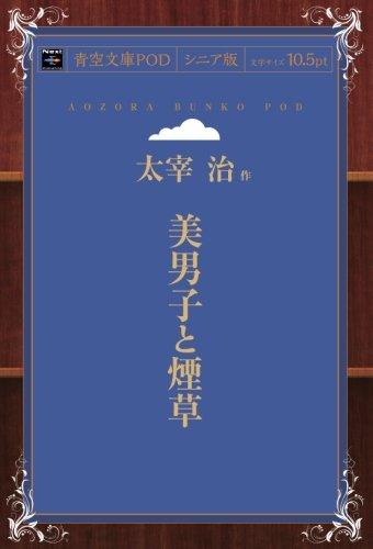 美男子と煙草 (青空文庫POD(シニア版))
