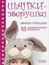 Download KR. Kniga: Shapki-zverushki: vyazhem spitsami: 15 udivitelnyh proektov Vanessa Munsi ISBN 978-5-91906-3 ebook