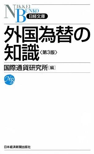 外国為替の知識 〈第3版〉 (日経文庫)