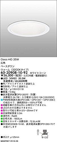 マックスレイ 照明器具 基礎照明 LEDベースダウンライト φ125 広角 HID35Wクラス ウォーム(3200Kタイプ) 連続調光 60-20908-10-92 B077BHDFYQ
