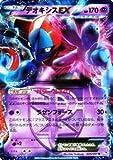 ポケモンカード【デオキシスEX】【Rキラ】PMBW8-RF025-R ≪ラセンフォース 収録≫