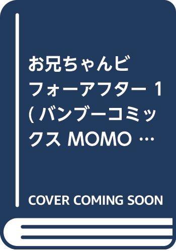 お兄ちゃんビフォーアフター 1 (バンブーコミックス MOMOセレクション)