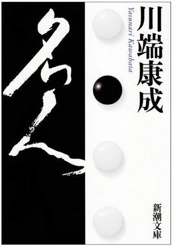 名人 (新潮文庫)