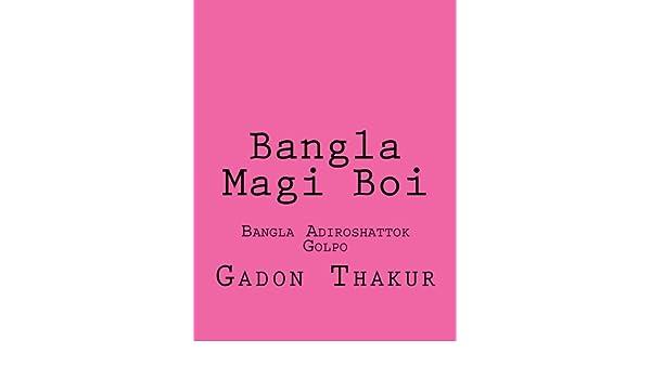 Bangla Choti Boi: Bangla Adiroshattok Golpo: Ms Gadon Thakur