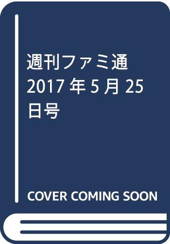 週刊ファミ通 2017年5月25日号