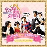 [CD]なんでウチに来たの 韓国ドラマOST (SBS)(韓国盤)
