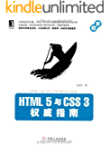 HTML5与CSS3权威指南