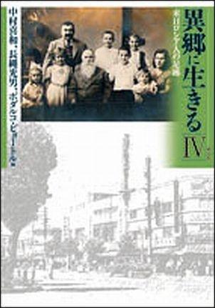 Ikyō ni ikiru : rainichi Roshiajin no sokuseki ebook