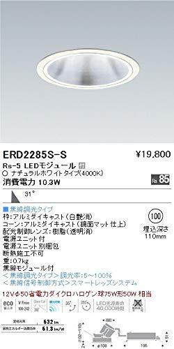 ENDO LEDグレアレスユニバーサルダウンライト ナチュラルホワイト4000K 埋込穴φ100mm 無線調光 JR12V75W形相当 広角 ERD2285SS(ランプ付) B07HQH63CB