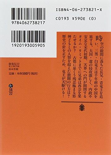 Soryuden. 12 [Japanese Edition]