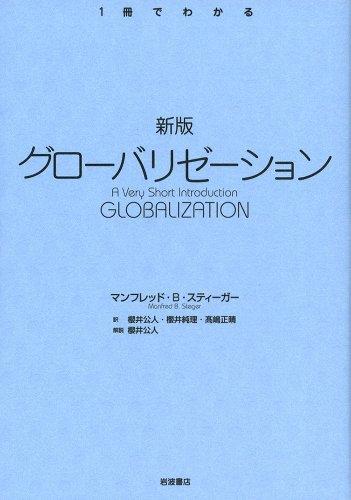 新版 グローバリゼーション (〈1冊でわかる〉シリーズ)