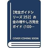 【完全ガイドシリーズ252】お金の増やし方完全ガイド (100%ムックシリーズ)