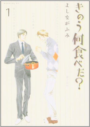 きのう何食べた?(1) (モーニングKC)