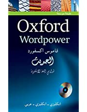 OXFORD WORDPOWER +CD E/E/A by OXFORD