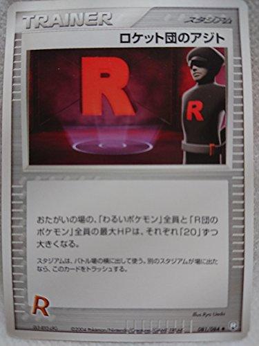 ポケモンカード ポケットモンスター ロケット団のアジト 081/084