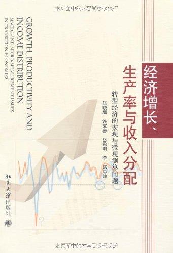 经济增长生产率与收入分配(转型经济的宏观与微观测算问题)