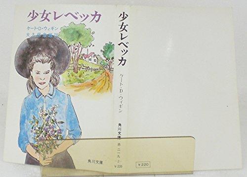 少女レベッカ (角川文庫)