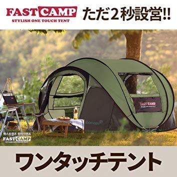 粘り強い特別なピカソFASTCAMP テント メガ 5人用 Mega 5Persons (2-3日到着)