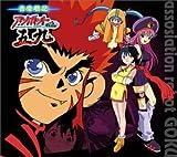 Ongaku Senki: Assobot Senki Goku by Japanimation