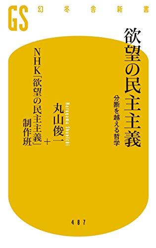 欲望の民主主義 分断を越える哲学 (幻冬舎新書)