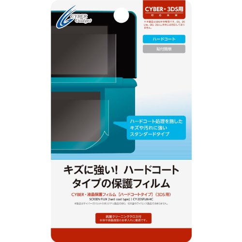 Nintendo 3DS Screen Protector Film Hard-Coat Type by Cyber Gadget