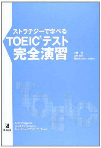 TOEIC test complete exercises to be able to learn in the strategy ISBN: 4876034400 (2011) [Japanese Import]
