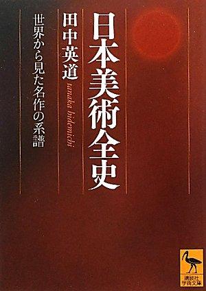 日本美術全史 世界から見た名作の系譜 (講談社学術文庫)