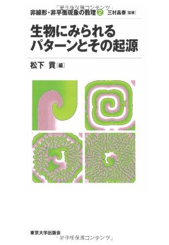 生物にみられるパターンとその起源 (非線形・非平衡現象の数理)