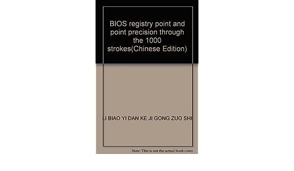 BIOS registry point and point precision through the 1000 strokes(Chinese  Edition): LI BIAO YI DAN KE JI GONG ZUO SHI: 9787900433497: Amazon.com:  Books