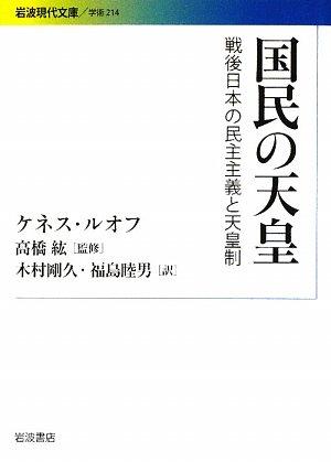 国民の天皇―戦後日本の民主主義と天皇制 (岩波現代文庫)