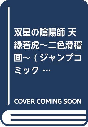 双星の陰陽師 天縁若虎~二色滑稽画~ (ジャンプコミックス)