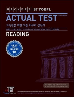 Hackers IBT TOEFL ACTUAL TEST READING_for Korean Speakers (with CD)