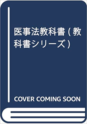 医事法教科書 (教科書シリーズ) ...