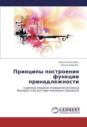 Printsipy postroeniya funktsii prinadlezhnosti: v ramkakh modeli opredeleniya riska bankrotstva (algoritmizatsiya protsessa) (Russian Number)