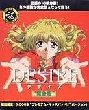 DESIRE 完全版 Windows95版(CD-ROM版)