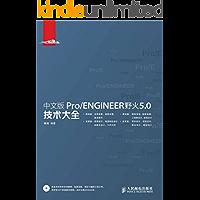 中文版Pro/ENGINEER野火5.0技术大全 (技术大全系列)